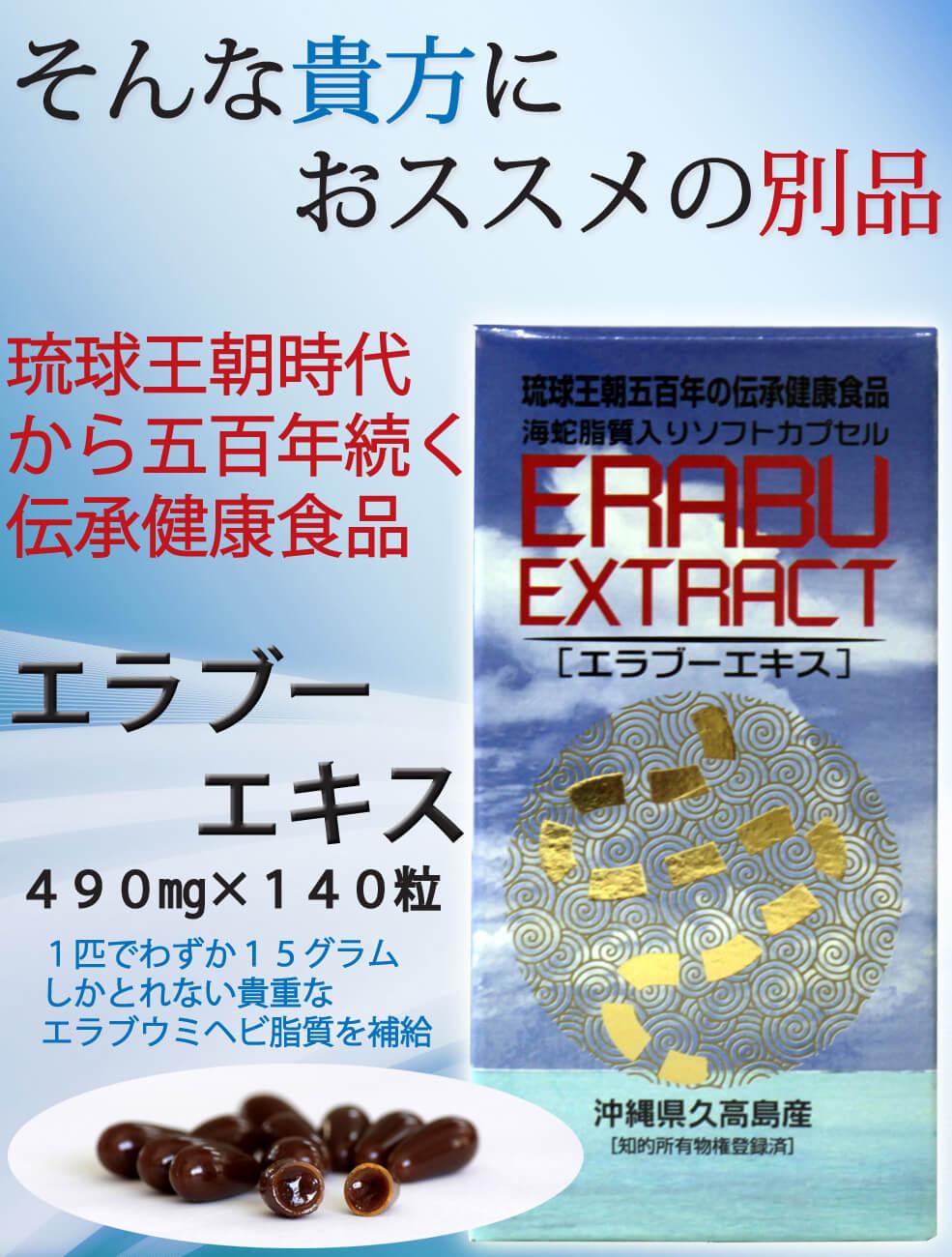 そんな貴方におススメの別品!琉球王朝時代から五百年続く伝承健康食品「エラブーエキス」。1匹でわずか15グラムしかとれない貴重なエラブウミヘビ脂質を補給できます。