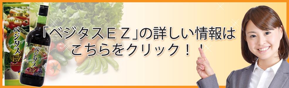 「ベジタスEZ」の詳しい情報は こちらをクリック!!