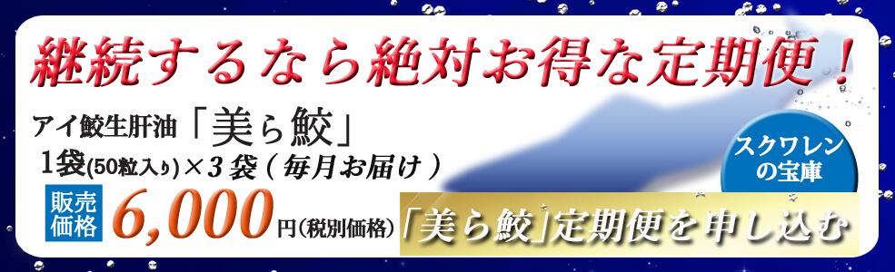 美ら鮫 お得な定期便 50粒×3袋