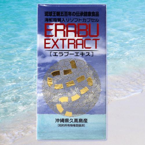 エラブーエキス、海蛇、ウミヘビ、活力、沖縄